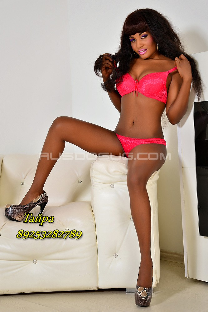 Проститутка Тайра
